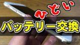 Apple公式iPhoneキャンペーン期間 ギリギリバッテリー交換