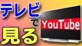 テレビで簡単にYouTubeを見る方法【2021年版】