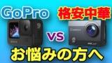 価格差10倍の価値はあるのか?GoPro vs 中華格安アクションカメラの比較