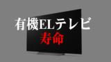 悩んでも無駄です!設計エンジニアが有機ELテレビ寿命について語ります