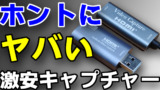 PS4、Switchで使える格安のUSBキャプチャーボードがヤバくておすすめ