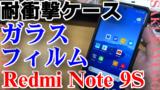 Xiaomi Redmi Note 9Sにガラスフィルムと耐衝撃ケースをつけてみた