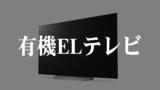 元液晶パネル設計者がおすすめ!有機ELテレビと液晶テレビ買うならどっち?