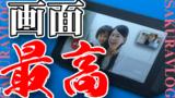 Echo Show 5 画面対応おすすめアレクサスキル10選