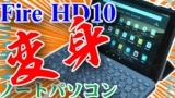 Fire HD10 2019はコスパの高いノートPCになるのか検証してみた