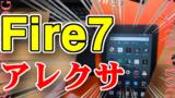 【困った】Fire 7タブレット2019年アレクサ対応版でできること