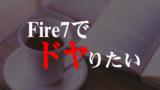 Fire7タブレットをウルトラモバイルでキメてスタバでドヤりたい!