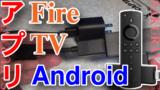 アンドロイドアプリがFire TVで動く夢を見るか?