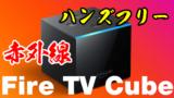 【レビュー】Fire TV Cubeの赤外線でエアコンの操作ができるのか?