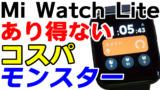 コスパ最高のスマートウォッチはおすすめ?Xiaomi Mi Watch Liteレビュー