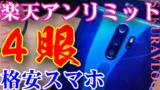 激安4眼カメラ超バッテリー!楽天モバイル版OPPO A5 2020をレビュー