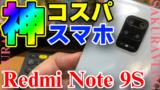 神コスパスマホ登場!Xiaomi Redmi Note 9Sをレビュー