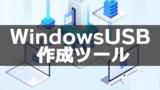 すぐにシステムが復元!WindowsUSB作成ツールEaseUS OS2Goを試す!