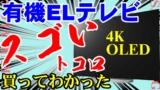 LG製55V型有機ELテレビOLED55C7Pで4K動画をレビュー!