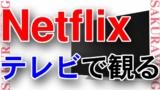 Netflixを大画面テレビで観る方法。スマホやタブレットだけじゃもったいない!